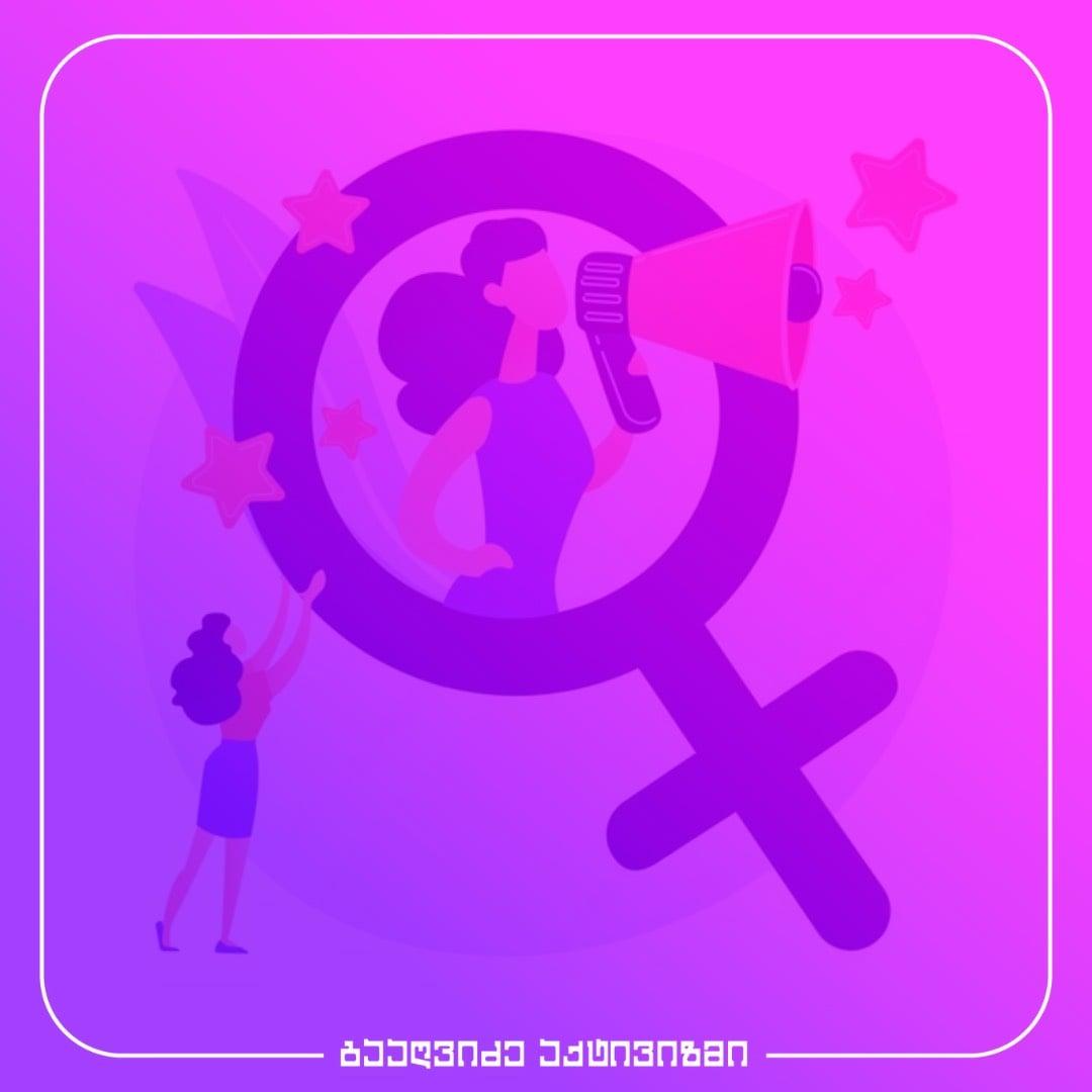 """მოძრაობა """"გააღვიძე აქტივიზმი"""" ქალთა შრომითი უფლებების გასაუმჯობესებლად იმუშავებს"""