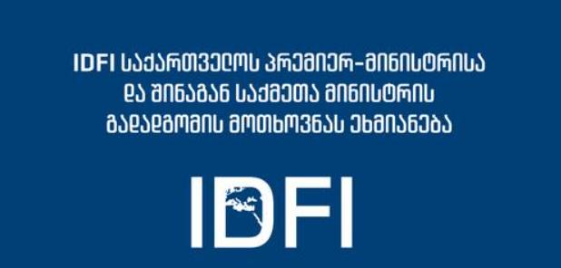 IDFI პრემიერ-მინისტრისა და შინაგან საქმეთა მინისტრის გადადგომის მოთხოვნას ეხმიანება