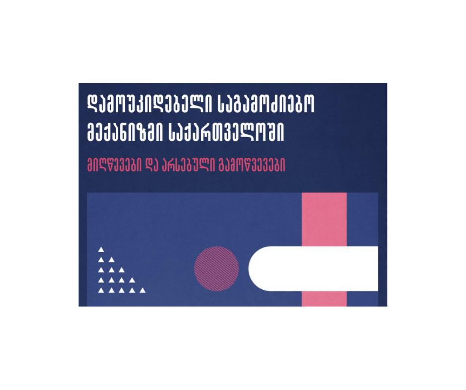 დამოუკიდებელი საგამოძიებო მექანიზმი საქართველოში