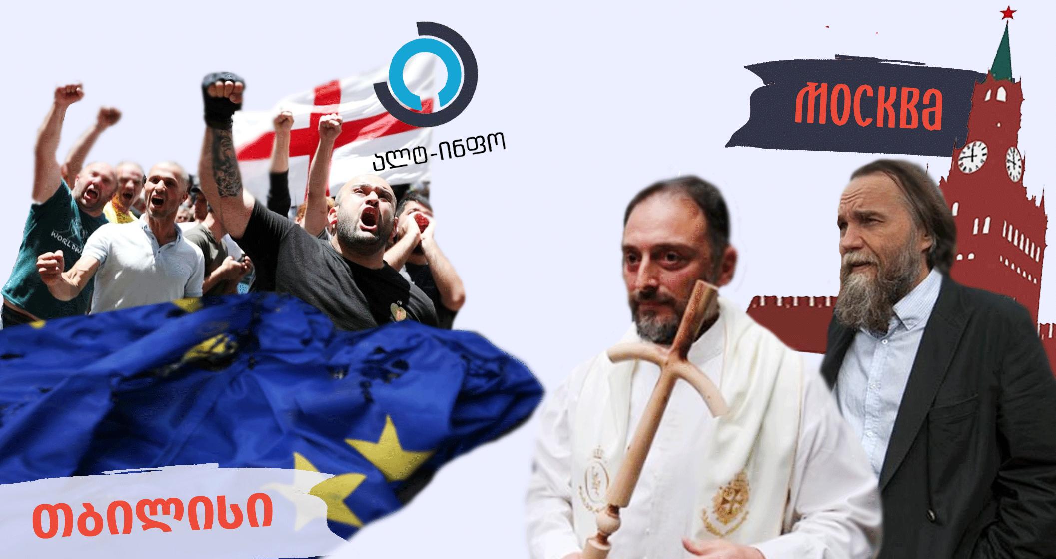 კრემლის ძალადობრივი ჯგუფების სტრატეგია: დასავლეთის სიმბოლოების დაწვა ნორმად უნდა იქცეს