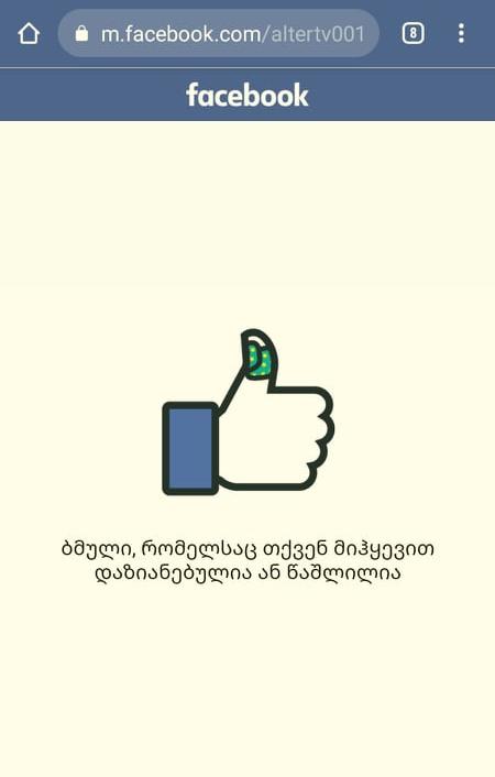 ფეისბუქმა ალტ-ინფოს გვერდი ISFED-ის შეტყობინების საფუძველზე წაშალა