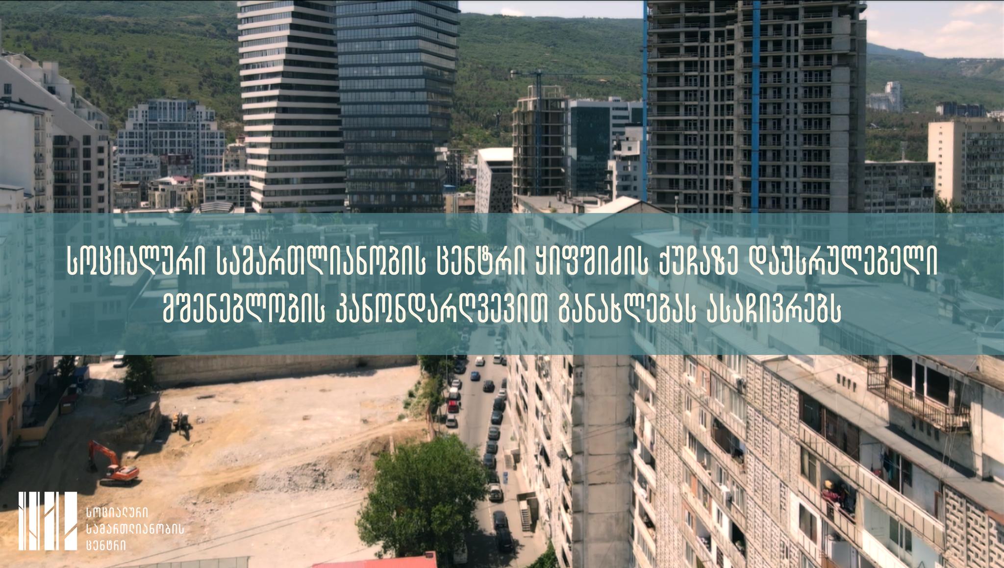 სოციალური სამართლიანობის ცენტრი ყიფშიძეზე დაგეგმილ მშენებლობას ასაჩივრებს