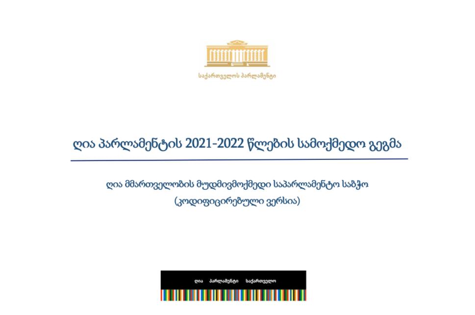 ღია პარლამენტის 2021-2022 წლების სამოქმედო გეგმა