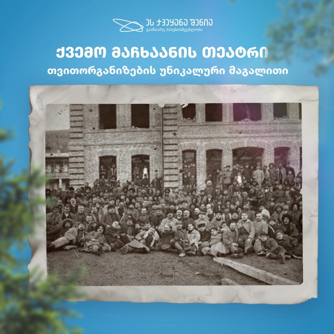 Unique example of self-organization - Kvemo Machkhaani Theater