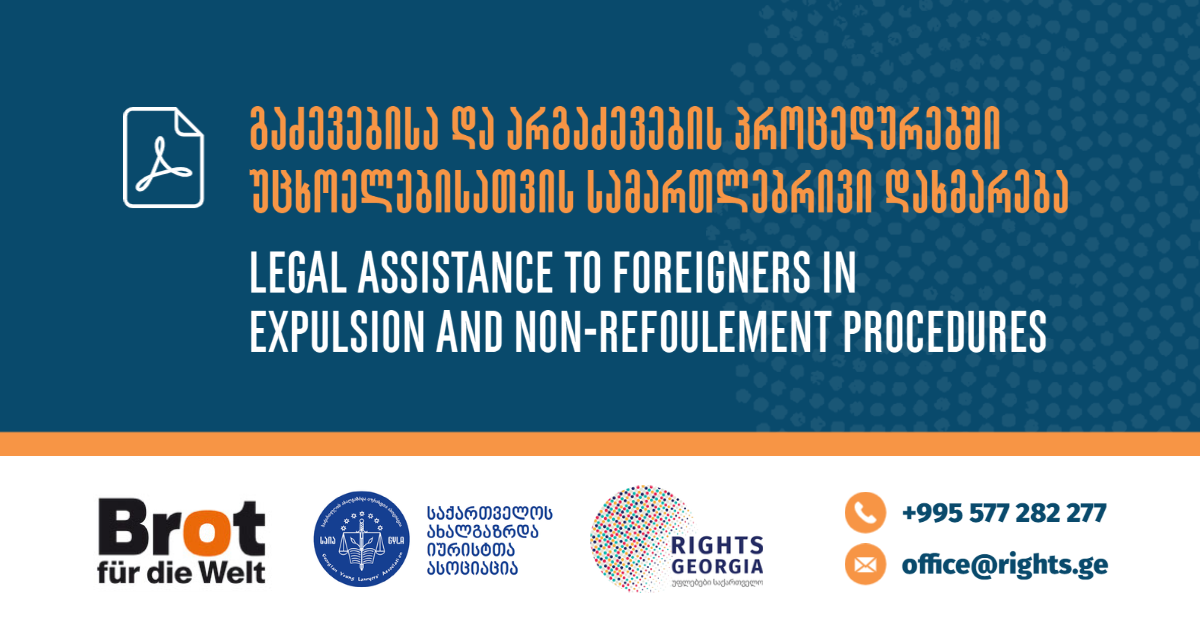 Legal assistance in expulsion and non-refoulement procedures