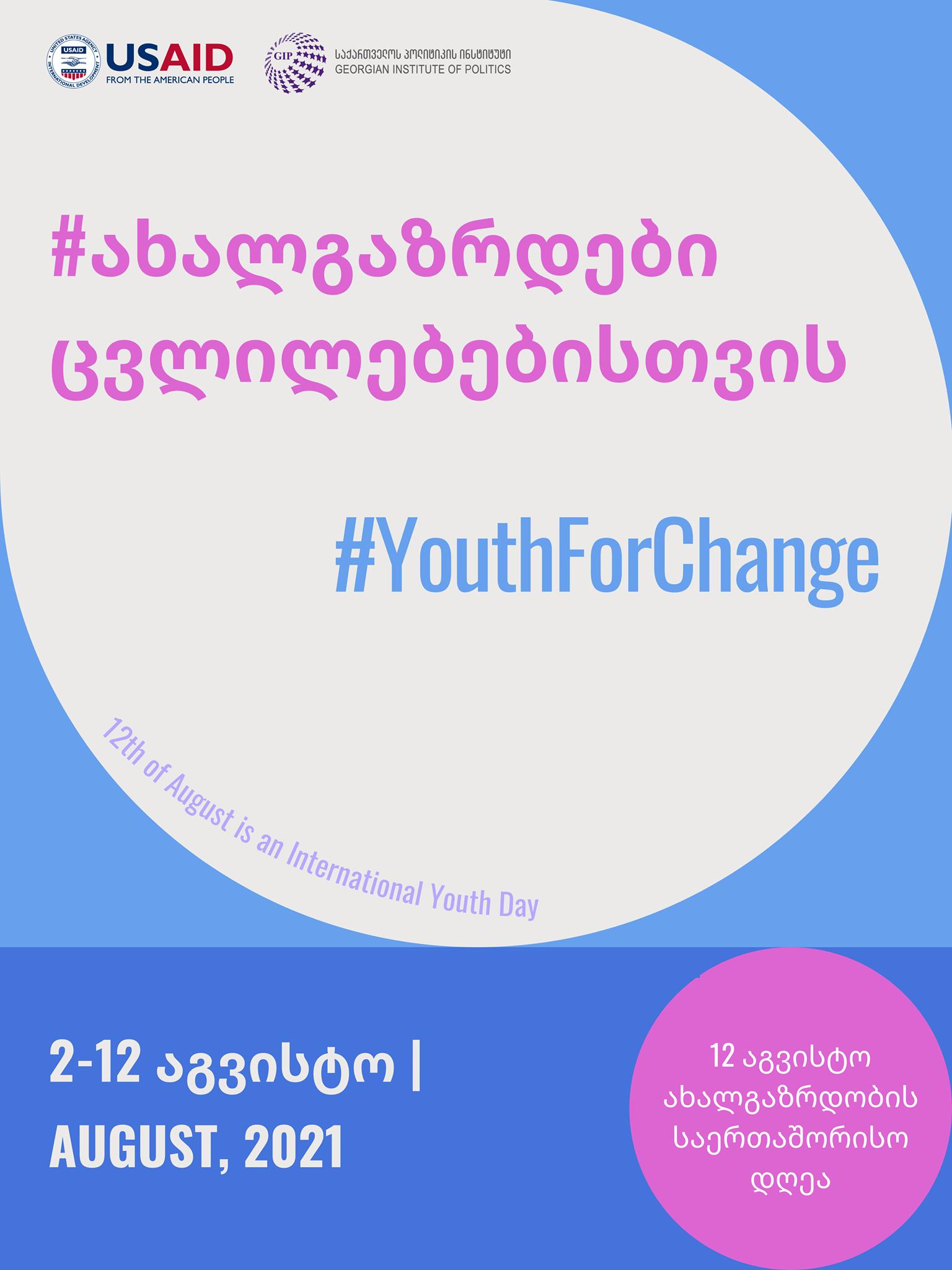 სოციალური კამპანია: ახალგაზრდები ცვლილებებისთვის