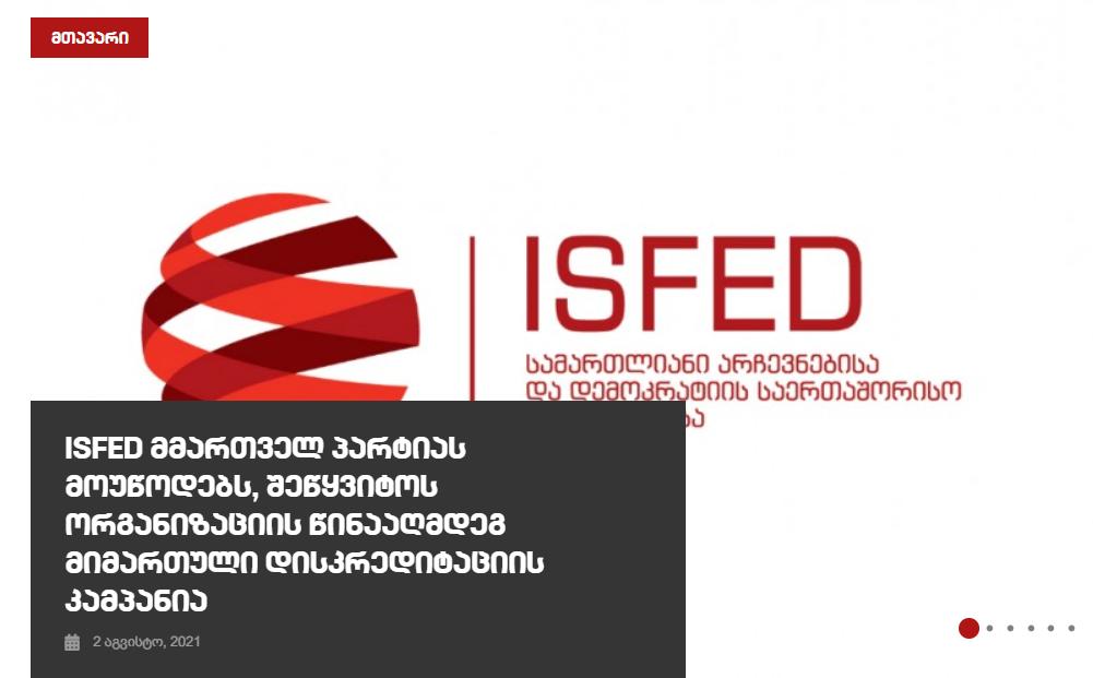 ISFED მმართველ პარტიას მოუწოდებს, შეწყვიტოს ორგანიზაციის წინააღმდეგ მიმართული დისკრედიტაციის კამპანია
