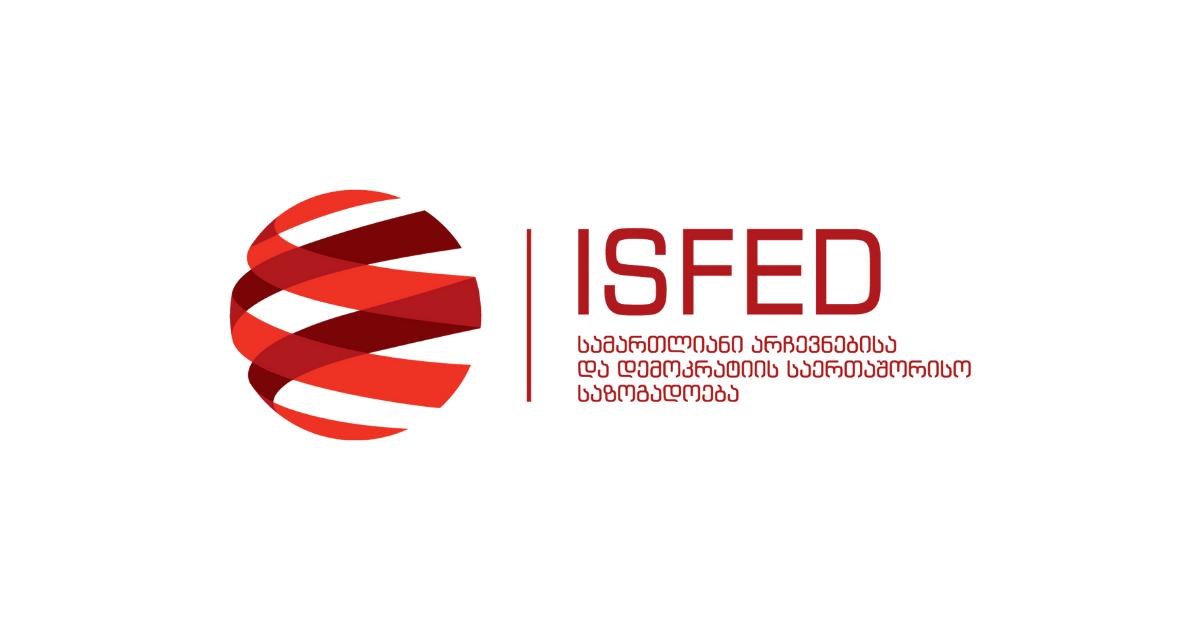 ISFED სამართლებრივ დახმარებას გაგიწევთ