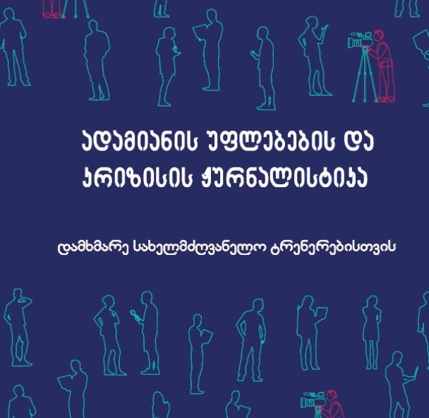 ადამიანის უფლებების და კრიზისის ჟურნალისტიკა: დამხმარე სახელმძღვანელო ტრენერებისთვის