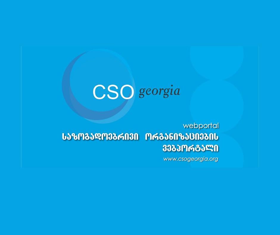 საზოგადოებრივი ორგანიზაციები და სახელმწიფოს ურთიერთობები