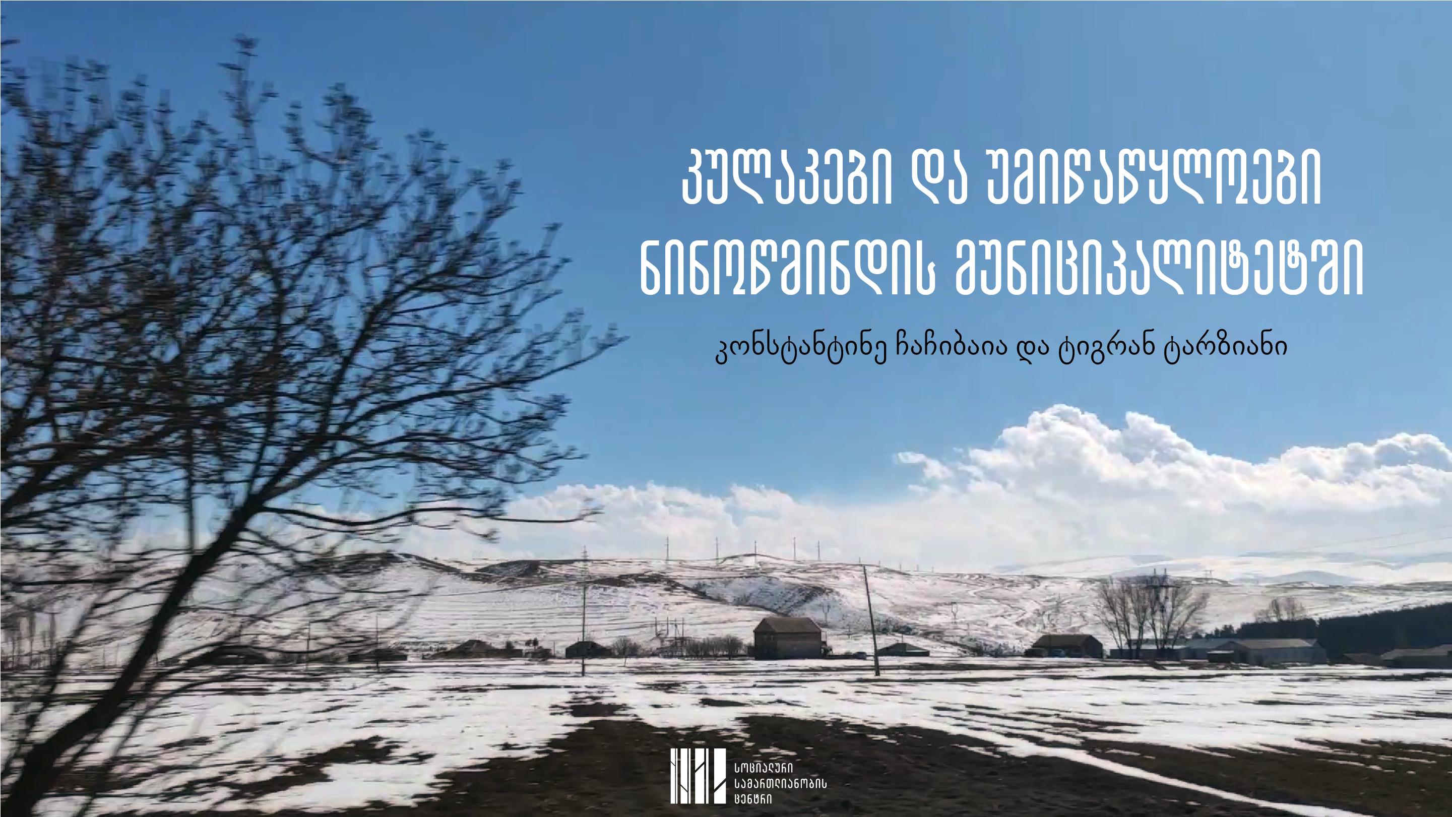 კულაკები და უმიწაწყლოები ნინოწმინდის მუნიციპალიტეტში