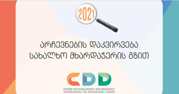 დაუჭირეთ მხარი CDD-ის 2021 წლის ადგილობრივ სადამკვირვებლო მისიას