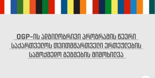OGP-ის ადგილობრივი პროგრამის წევრი საქართველოს თვითმმართველი ერთეულების სამოქმედო გეგმების მიმოხილვა