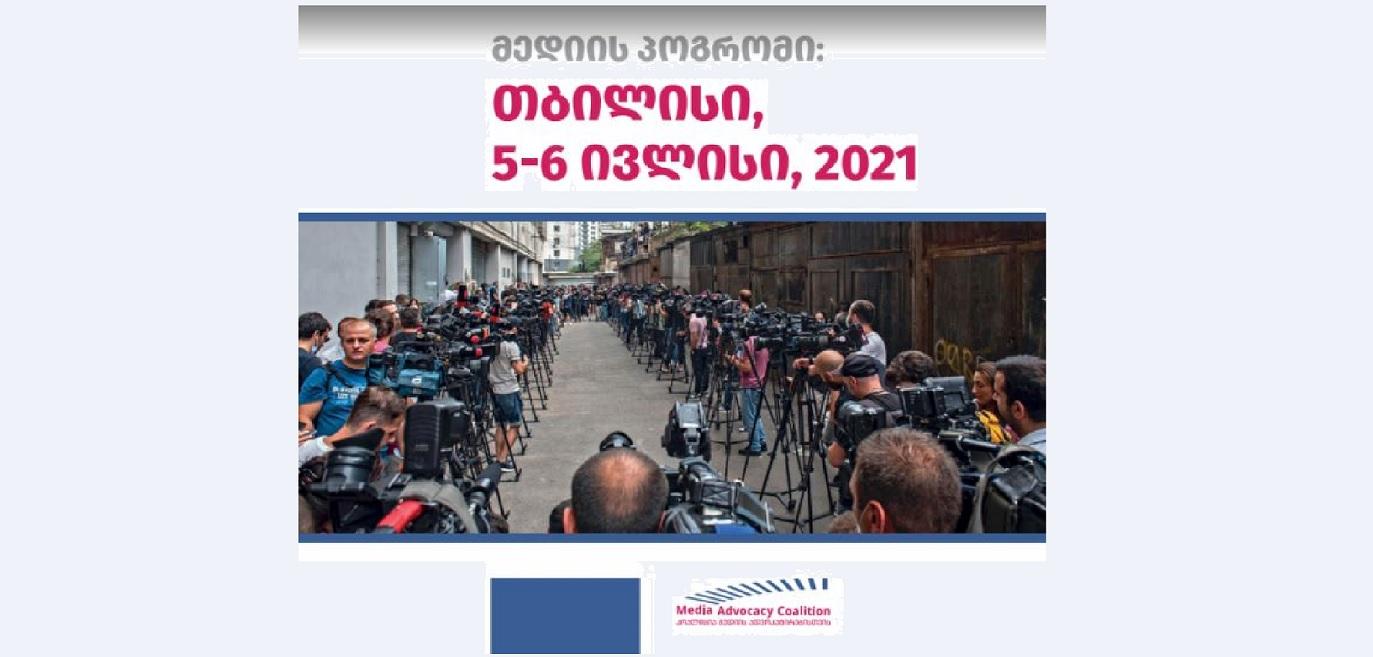 მედიის პოგრომი: თბილისი, 5-6 ივლისი, 2021 - მედიაკოალიცია ანგარიშს აქვეყნებს