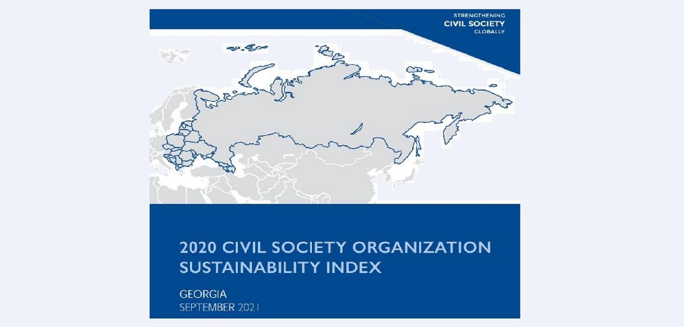 სამოქალაქო საზოგადოების ორგანიზაციათა მდგრადობის ინდექსი 2020