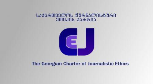 TV პირველის ჟურნალისტებმა ქარტიის პრინციპები დაარღვიეს