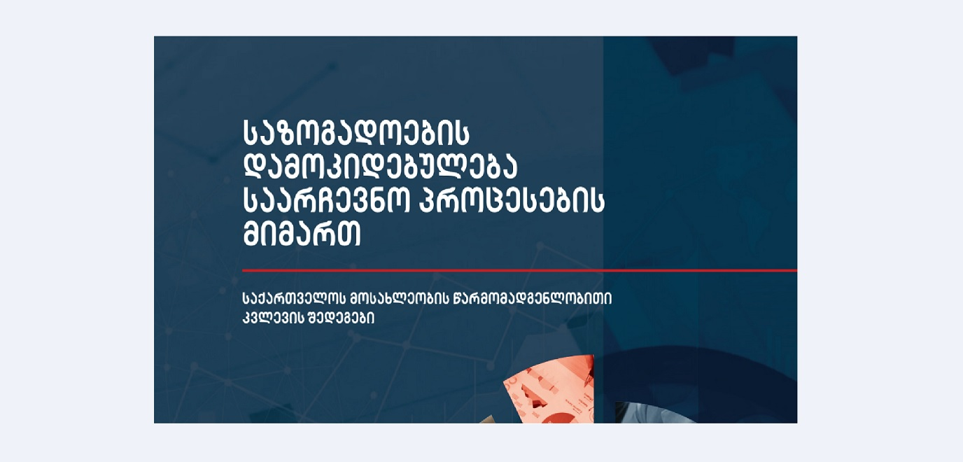 Study: Public attitude towards electoral processes