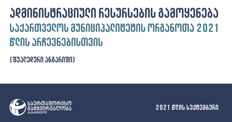 Misuse of administrative resources for the 2021 municipal elections in Georgia