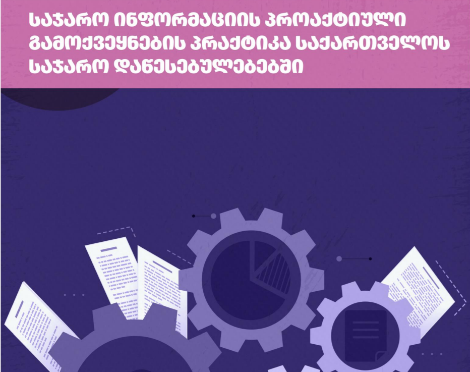 Practice of proactive disclosure of public information at public institutions of Georgia