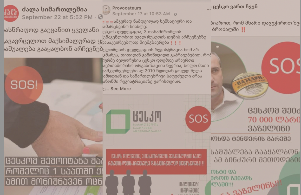 Manipulative campaign on Facebook related to election processes