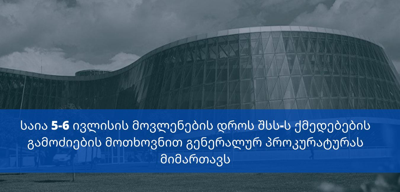 GYLA addresses the Prosecutor General's Office