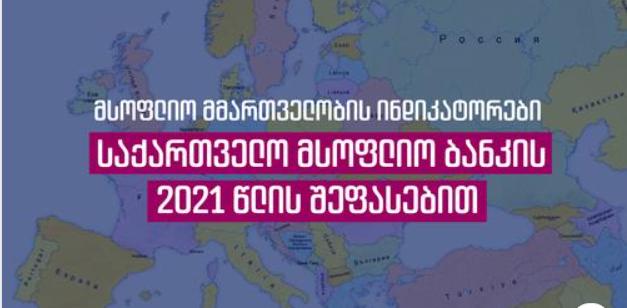 საქართველო მსოფლიო ბანკის 2021 წლის შეფასებით
