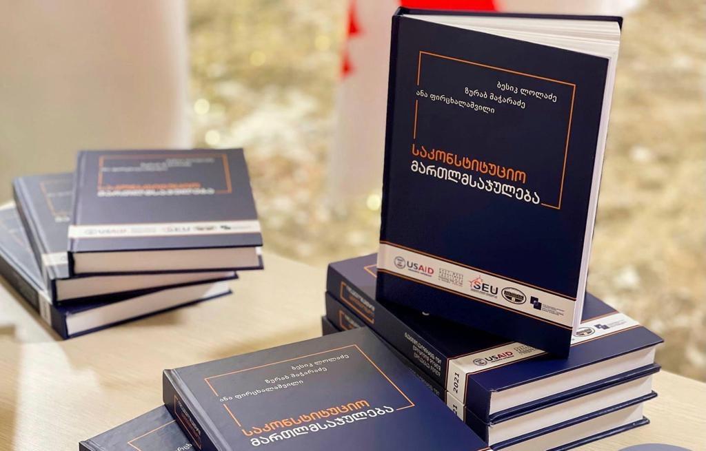 "Handbook ""Constitutional Justice"""