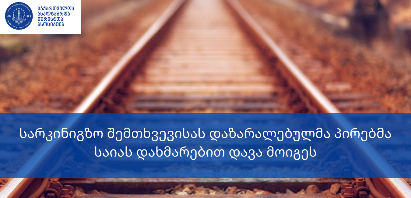 Victims of a railway accident won the court dispute with the assistance of GYLA