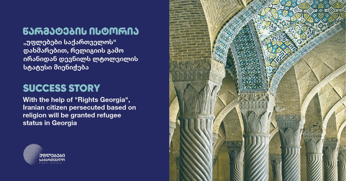 Success Story of Rights Georgia