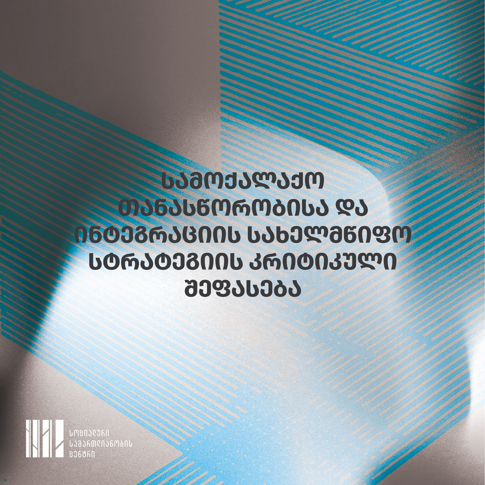 Critical analysis of the State Strategy for Civic Equality and Integration