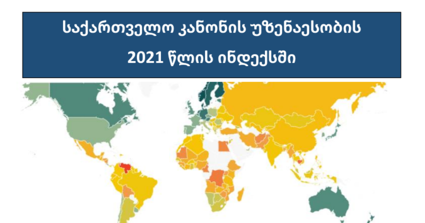 საქართველო კანონის უზენაესობის 2021 წლის ინდექსში